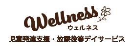 札幌市東区 Wellness児童発達支援・放課後デイサービス